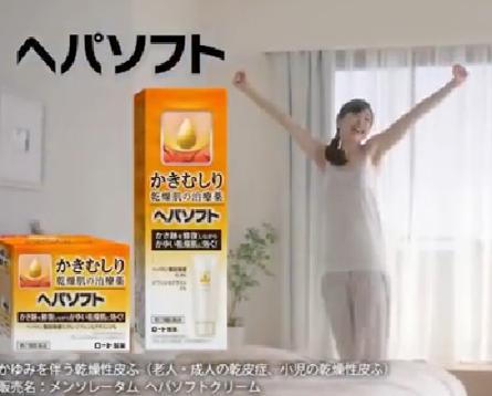 伊藤聡子 ロート製薬「ヘパソフト」