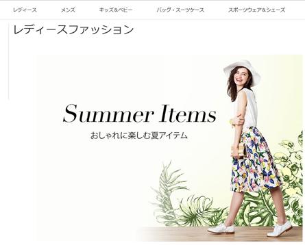 Amazon「Fashion Editorial」