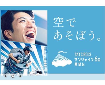サンシャインシティ「サンシャイン60展望台」用松正一郎