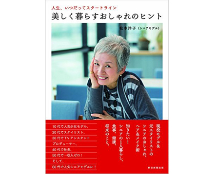 BOOK 松本洋子