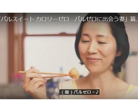 味の素パルスイート 柾木奈緒美
