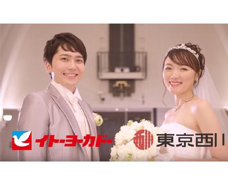 イトーヨーカドー×東京西川河村晃太郎